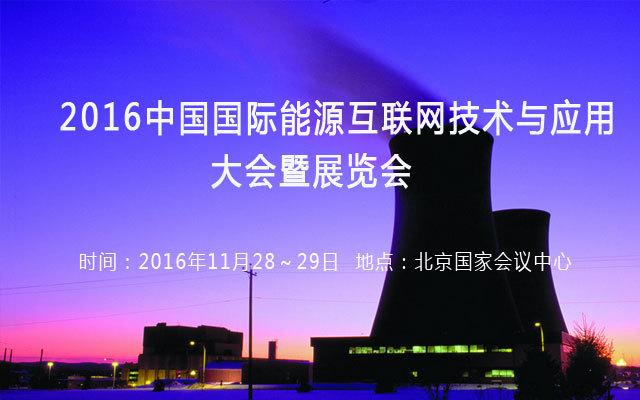2016中国国际能源互联网技术与应用大会暨展览会