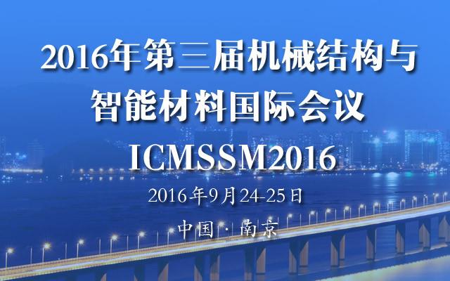 2016年第三届机械结构与智能材料国际会议(ICMSSM2016)