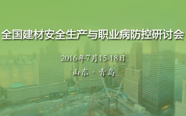 全国建材安全生产与职业病防控研讨会