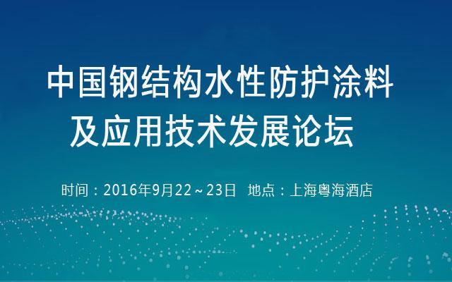 中国钢结构水性防护涂料及应用技术发展论坛