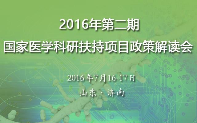 2016年第二期国家医学科研扶持项目政策解读会
