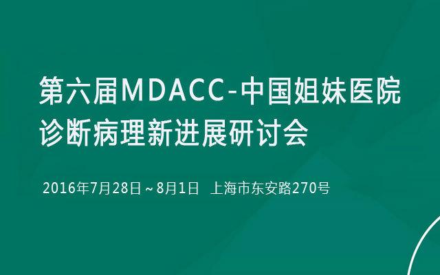 第六届MDACC-中国姐妹医院诊断病理新进展研讨会