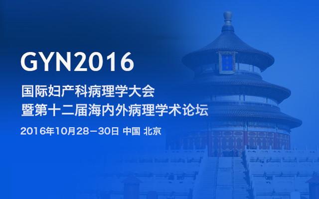 2016国际妇产科病理学大会暨第十二届海内外病理学术论坛