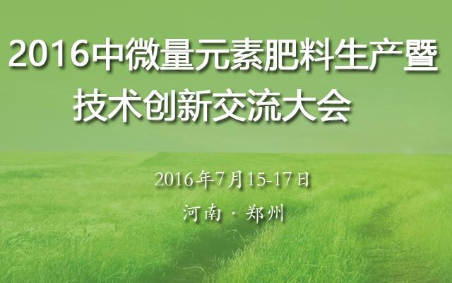 2016中微量元素肥料生产暨技术创新交流大会