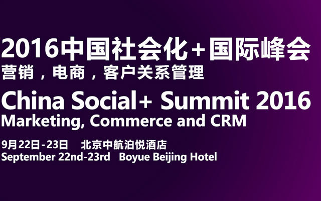 2016中国社会化+国际峰会