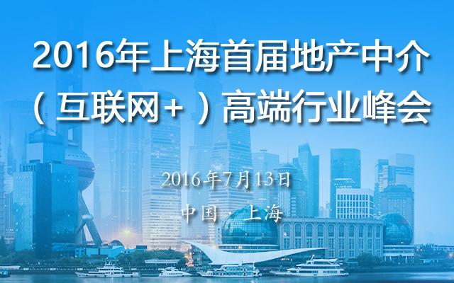 2016年上海首届地产中介(互联网+)高端行业峰会