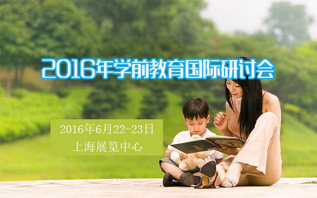 2016年学前教育国际研讨会