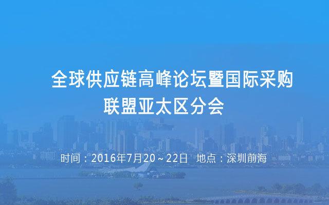 全球供应链高峰论坛暨国际采购联盟亚太区分会