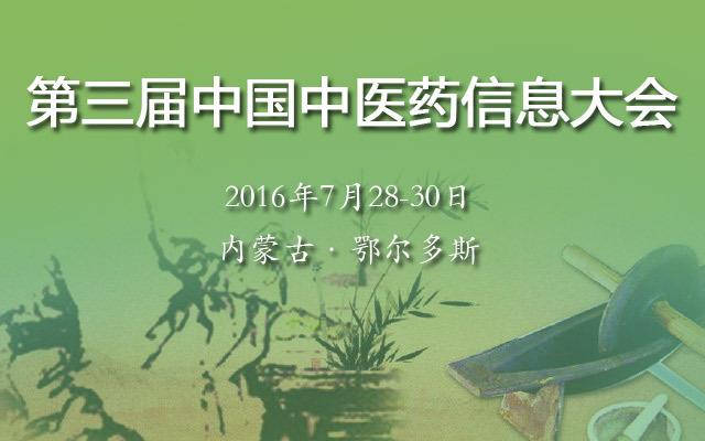第三届中国中医药信息大会