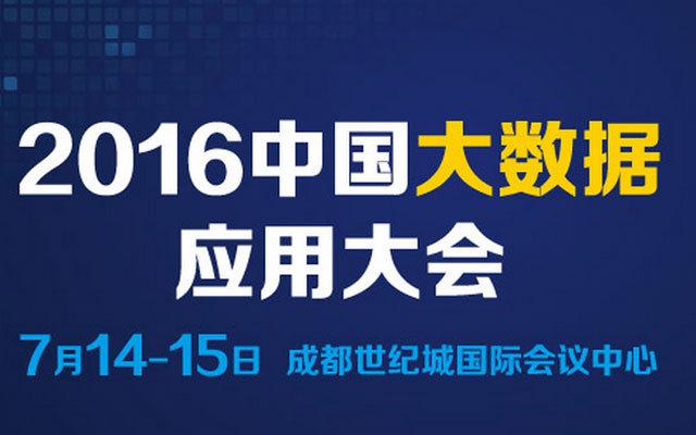 2016中国大数据应用大会