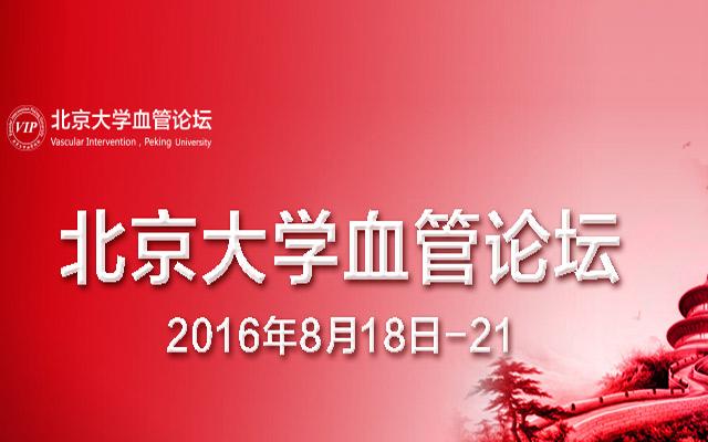 2016北京大学血管论坛