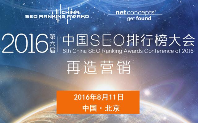 2016年第六届SEO排行榜大会