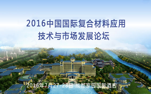 2016中国国际复合材料应用技术与市场发展论坛
