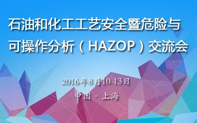 石油和化工工艺安全暨危险与可操作分析(HAZOP)交流会