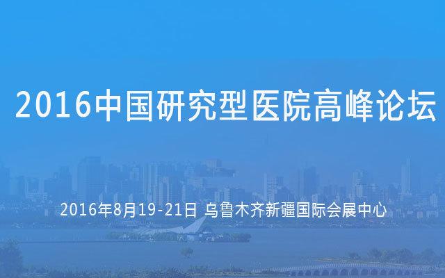 2016中国研究型医院高峰论坛