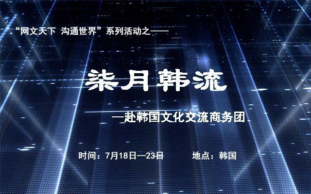 """""""网文天下 沟通世界""""系列活动之——赴韩国文化交流活动"""