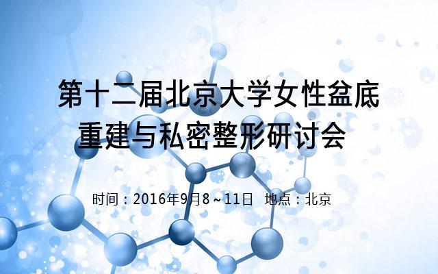 第十二届北京大学女性盆底重建与私密整形研讨会