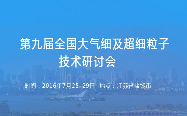 第九届全国大气细及超细粒子技术研讨会