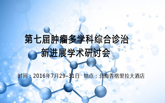 第七届肿瘤多学科综合诊治新进展学术研讨会