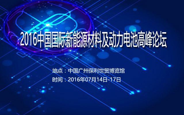 2016中国国际新能源材料及动力电池高峰论坛