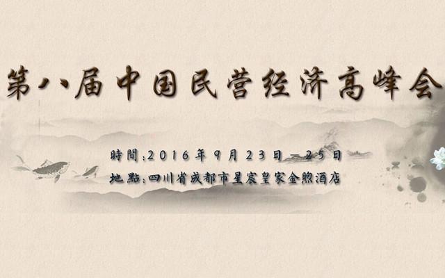 第八届中国民营经济高峰会