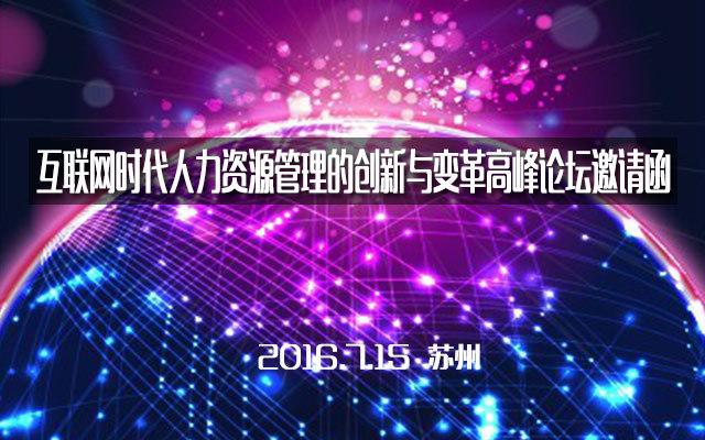 互联网时代人力资源管理的创新与变革高峰论坛邀请函