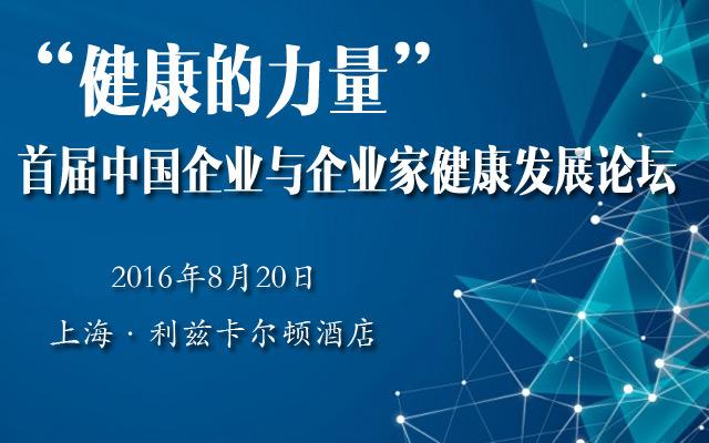 """""""健康的力量""""—首届中国企业与企业家健康发展论坛"""