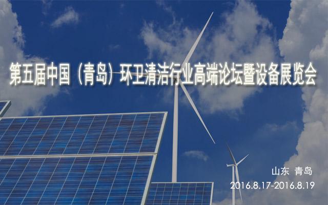 第五届中国(青岛)环卫清洁行业高端论坛暨设备展览会
