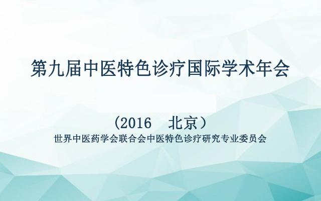 第九届中医特色诊疗国际学术年会(2016•北京)