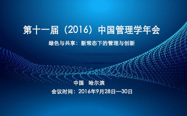 第十一届(2016)中国管理学年会 ——绿色与共享:新常态下的管理与创新