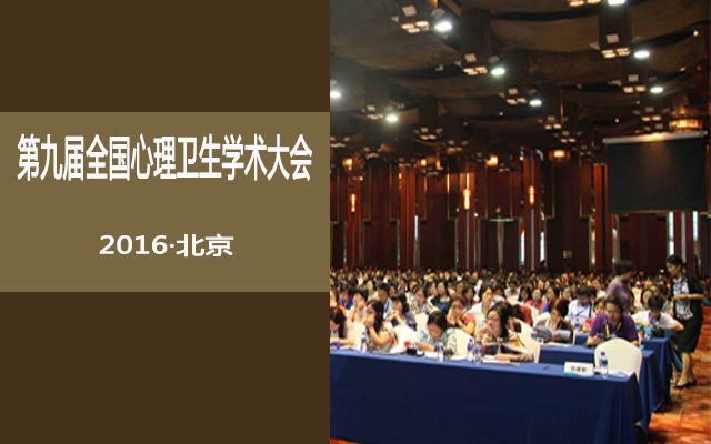2016第九届全国心理卫生学术大会