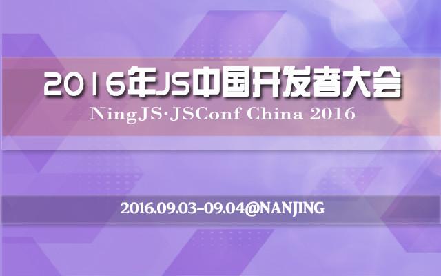 2016第五届JSConf China(JavaScript 中国开发者大会)