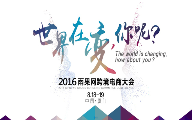 2016雨果网跨境电商大会