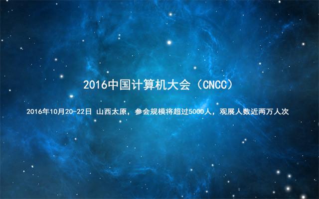 2016中国计算机大会(CNCC)