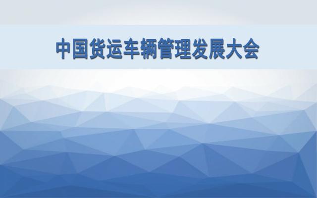 中国货运车辆管理发展大会