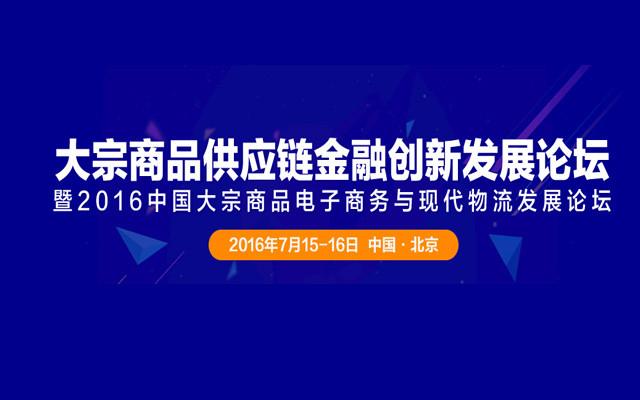 大宗商品B2B平台供应链金融创新发展论坛