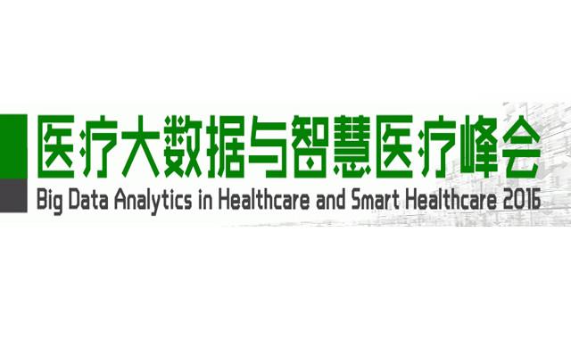 医疗大数据与智慧医疗峰会