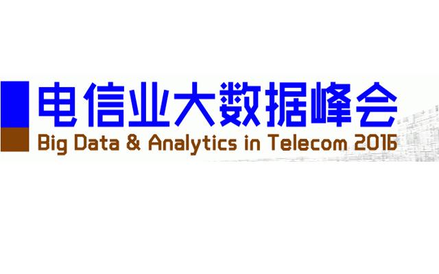 2016电信业大数据峰会
