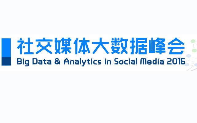 2016社交媒体大数据峰会
