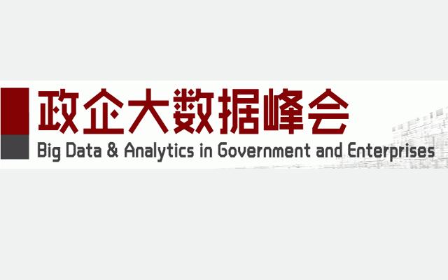 2016政企大数据峰会