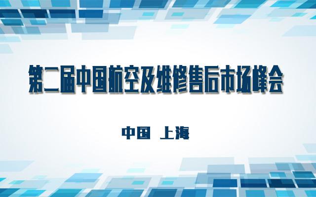 第二届中国航空及维修售后市场峰会