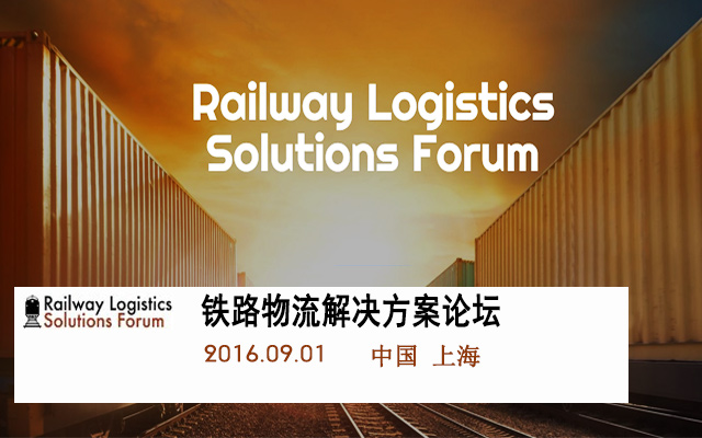 Railway Logistics Solutions Forum(铁路物流解决方案论坛)