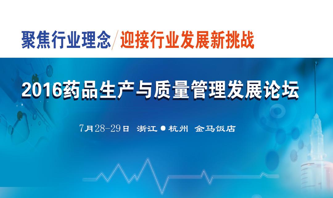 2016药品生产与质量管理论坛