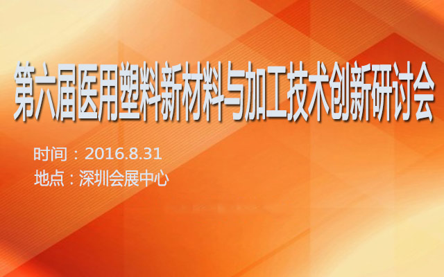 """""""中国医疗器械制造定制服务创新论坛""""之第六届""""医用塑料新材料与加工技术创新研讨会"""