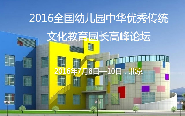 2016全国幼儿园中华优秀传统文化教育园长高峰论坛