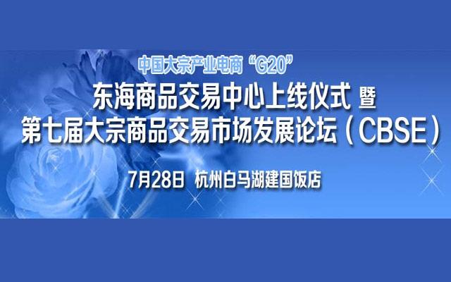 东海商品交易中心上线启动仪式暨第七届大宗商品交易市场发展论坛(CBSE)