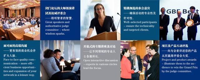 GBE 2016中国高品质住宅设计与技术高峰论坛