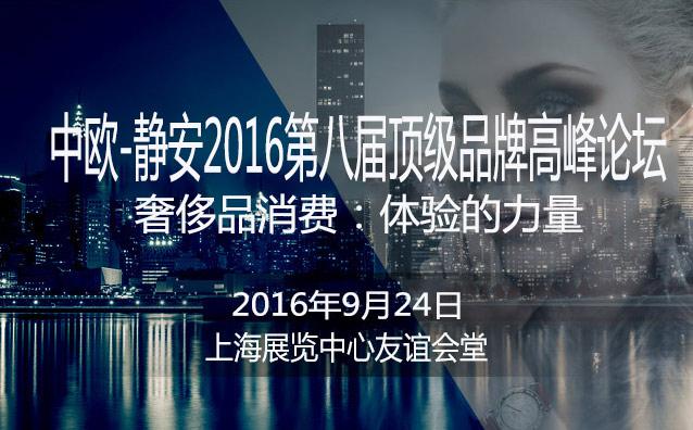 2016第八届顶级品牌高峰论坛