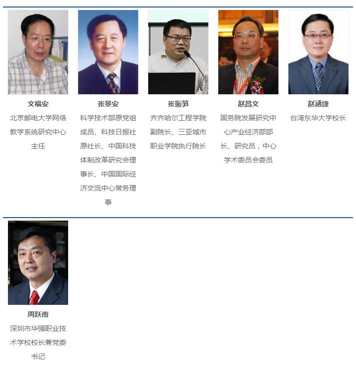 2016(第二届)中国职业教育国际合作峰会