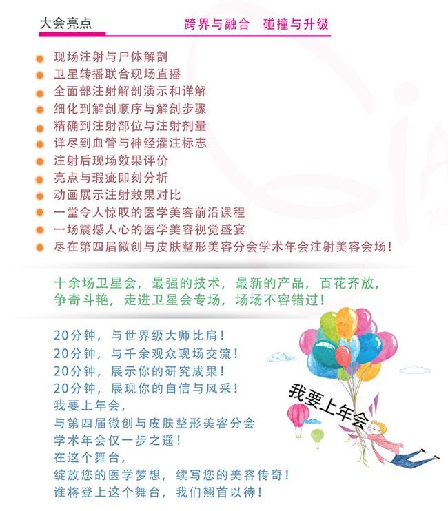 亚洲医学美容协会 2016年广东省医学美容学会学术年会